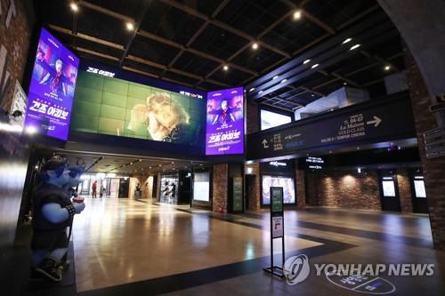 Hàn Quốc hỗ trợ hơn 13 triệu USD cho ngành công nghiệp điện ảnh do ảnh hưởng nặng nề từ Covid-19 - Ảnh 1.