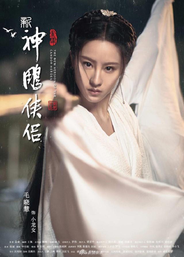 Thần điêu đại hiệp 2018 tung poster tạo hình, Tiểu Long Nữ bị dìm hàng thê thảm - Ảnh 1.