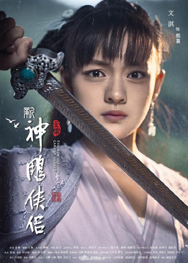 Thần điêu đại hiệp 2018 tung poster tạo hình, Tiểu Long Nữ bị dìm hàng thê thảm - Ảnh 4.