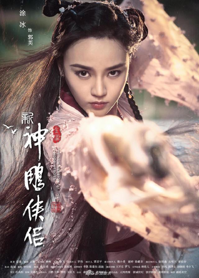 Thần điêu đại hiệp 2018 tung poster tạo hình, Tiểu Long Nữ bị dìm hàng thê thảm - Ảnh 5.