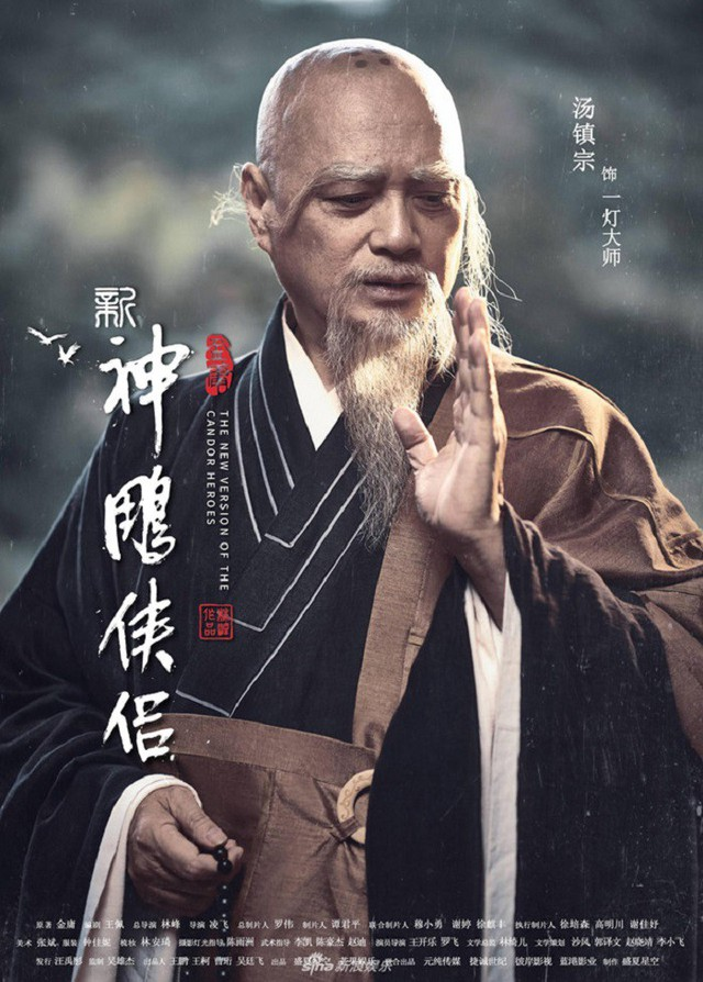 Thần điêu đại hiệp 2018 tung poster tạo hình, Tiểu Long Nữ bị dìm hàng thê thảm - Ảnh 8.