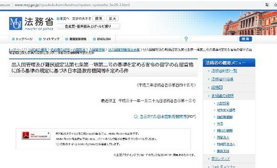 Quy định mới về xin visa du học Nhật Bản - Ảnh 1.