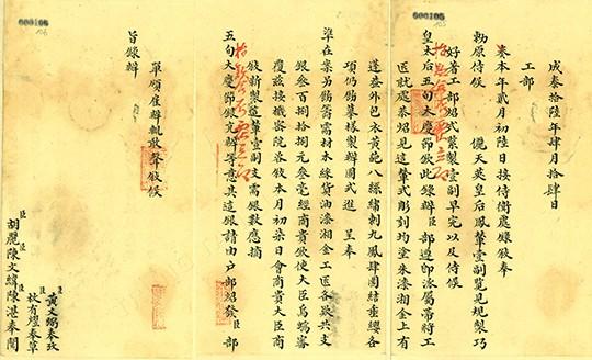 Triển lãm Quan xưởng triều Nguyễn qua Châu bản - Di sản tư liệu Thế giới - Ảnh 1.