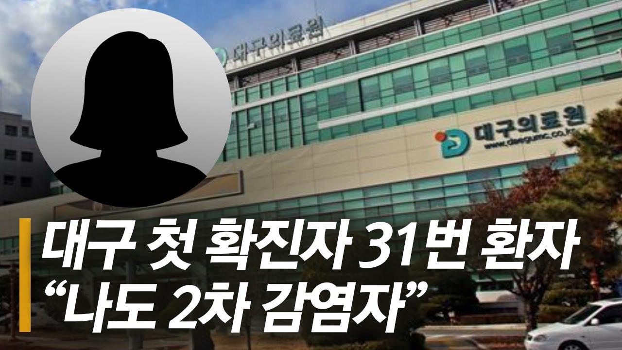 Bệnh nhân siêu lây nhiễm ở Hàn Quốc lần đầu tiên lên tiếng sau khi khiến hơn 9.000 tín đồ nhà thờ có nguy cơ nhiễm Covid-19 - Ảnh 1.