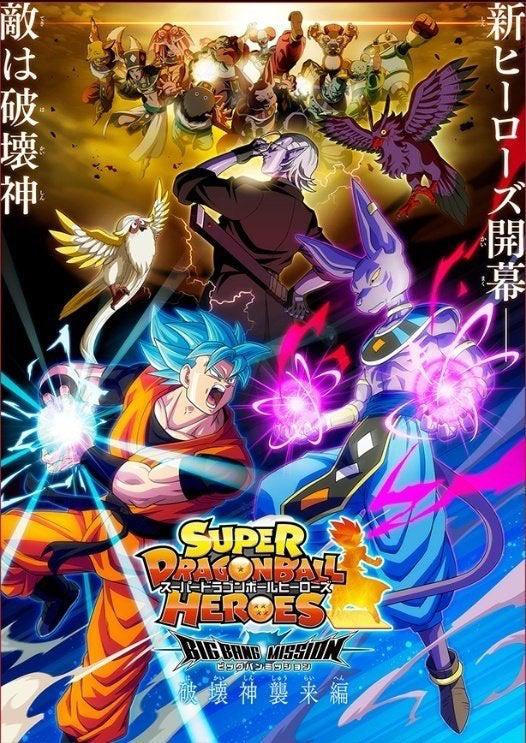 Super Dragon Ball Heroes phần 2 sẽ là cuộc xâm lăng của các vị Thần Hủy Diệt - Ảnh 1.