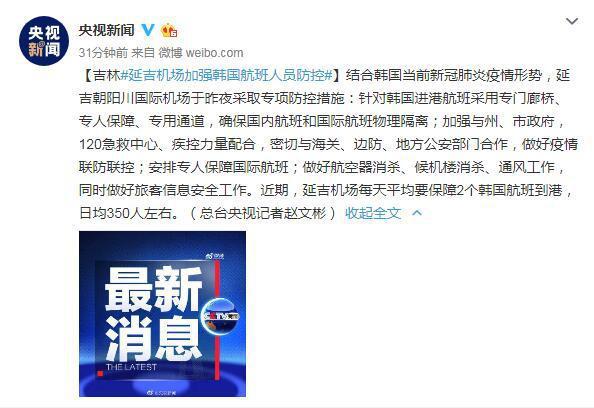 Người Hàn bị Trung Quốc bắt buộc cách ly tại sân bay, dân Hàn Quốc nổi giận với Bộ ngoại giao - Ảnh 2.
