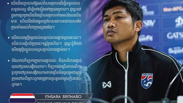 Dù đã từ chức, HLV Thái Lan vẫn bị xử phạt vì bỏ họp báo sau trận thua sốc Campuchia - Ảnh 1.