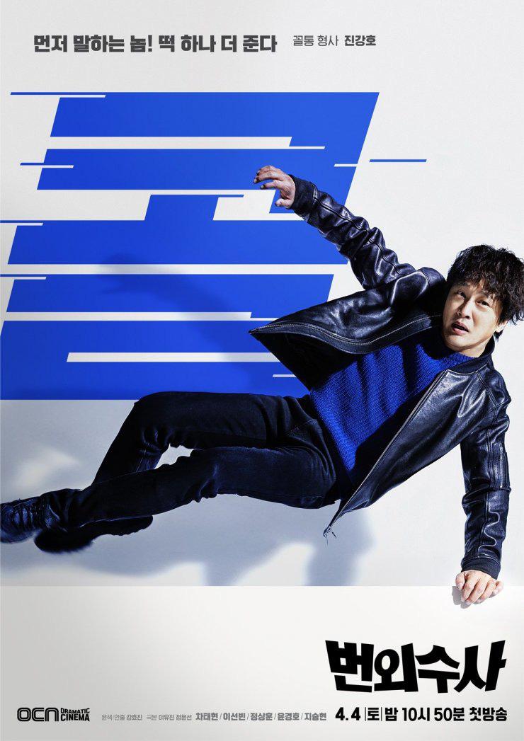 """Phim Hàn tháng 4: Lee Min Ho chính thức tái xuất có chắc chắn áp đảo """"chị đại"""" Lee Bo Young và dàn nam thần mới nổi? - Ảnh 2."""