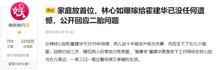 Lâm Tâm Như tiết lộ về tình trạng cuộc hôn nhân với Hoắc Kiến Hoa cũng như vấn đề về chuyện sinh con thứ 2 - Ảnh 1.