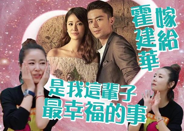 Lâm Tâm Như tiết lộ về tình trạng cuộc hôn nhân với Hoắc Kiến Hoa cũng như vấn đề về chuyện sinh con thứ 2 - Ảnh 3.