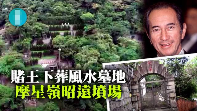 Chi tiết tang lễ trùm sòng bạc Macau: Quá nhiều bất cập và khó khăn, gia đình quyết định chôn cất tại địa điểm đặc biệt - Ảnh 6.