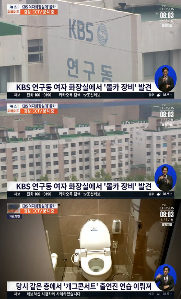 Lộ diện danh tính của kẻ lắp camera quay lén trong trụ sở KBS: Diễn viên hài đã làm việc tại đây được 2 năm - Ảnh 1.