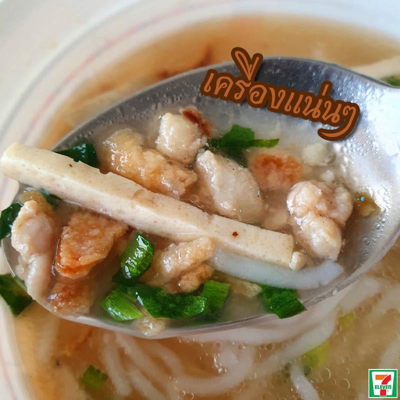 Lại thêm 1 món Việt được bán ở 7-Eleven Thái Lan nhưng nhìn hình thì không biết nên gọi là bún hay bánh canh - Ảnh 5.
