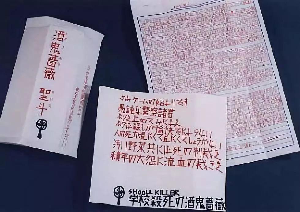 """Rợn người vụ án """"Quỷ hoa hồng"""": Danh tính sát nhân 14 tuổi được chính phủ giữ kín 18 năm lại được tiết lộ theo cách chẳng ai ngờ - Ảnh 1."""