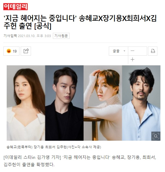 """Sau Park Bo Gum, Song Hye Kyo lại """"yêu đương"""" với đàn em kém tuổi trong phim mới, Song Joong Ki bỗng bị réo vào tranh cãi - Ảnh 4."""