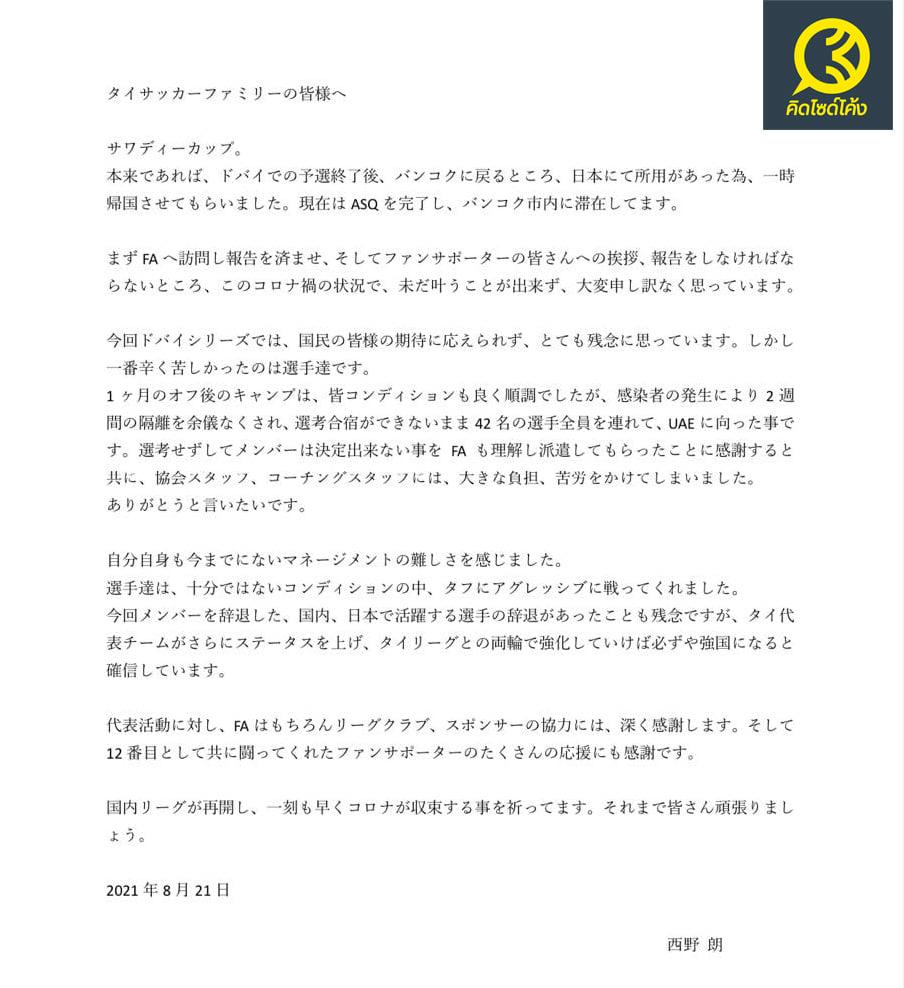 HLV Nhật Bản viết tâm thư chia tay, lý giải thất bại cùng đội tuyển Thái Lan - Ảnh 2.