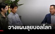 HLV tuyển Thái tiết lộ kế hoạch quan trọng trước thềm cuộc tái ngộ ĐT Việt Nam