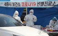 Không cần xuống xe, Hàn Quốc bất ngờ triển khai xét nghiệm covid-19 nhanh thần tốc