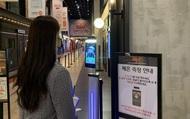 Chuỗi rạp phim CGV tại Hàn Quốc sẽ kiểm tra khách xem phim đeo khẩu trang hay không