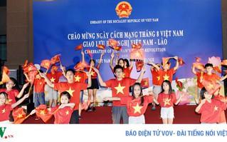 Giao lưu hữu nghị Việt–Lào nhân dịp kỷ niệm 74 năm Cách mạng Tháng Tám
